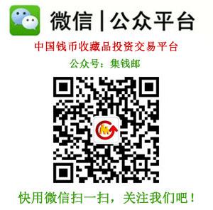 钱币收藏,中国钱币收藏网,人民币收藏网